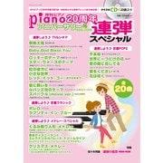 月刊ピアノ20周年アニバーサリー号(1996~2016) [ムック・その他]