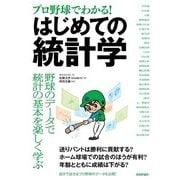 (プロ野球でわかる!)はじめての統計学 [単行本]