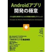 Androidアプリ開発の極意 ~プロ品質を実現するための現場の知恵とテクニック [単行本]