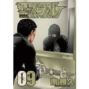 ザ・ファブル 9(ヤングマガジンコミックス) [コミック]