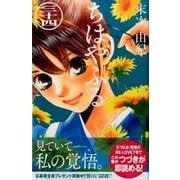 ちはやふる 34(Be・Loveコミックス) [コミック]