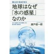 地球はなぜ「水の惑星」なのか―水の「起源・分布・循環」から読み解く地球史(ブルーバックス) [新書]