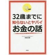 32歳までに知らないとヤバイお金の話(彩図社文庫) [文庫]