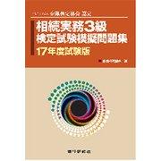 相続実務3級 検定試験模擬問題集〈17年度試験版〉 [単行本]