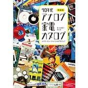 新装版 70年代アナログ家電カタログ [単行本]