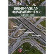 躍動・陸のASEAN、南部経済回廊の潜在力―メコン経済圏の新展開 [単行本]