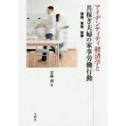 アイデンティティ経済学と共稼ぎ夫婦の家事労働行動―理論、実証、政策 [単行本]