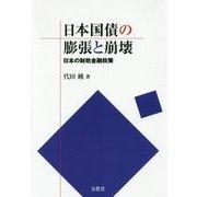 日本国債の膨張と崩壊―日本の財政金融政策 [単行本]