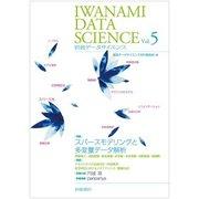 岩波データサイエンス〈Vol.5〉 [全集叢書]