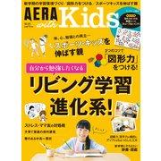 AERA with Kids (アエラウィズキッズ) 2017年 04月号 [雑誌]