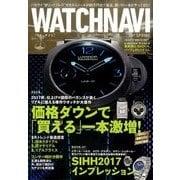 WATCH NAVI (ウォッチ・ナビ) 2017年 04月号 [雑誌]