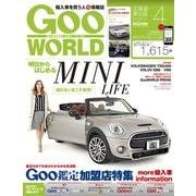 Goo WORLD (グーワールド) 北海道・東北版 2017年 04月号 [雑誌]