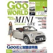 Goo WORLD (グーワールド) 関東版 2017年 04月号 [雑誌]