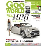 Goo WORLD (グーワールド) 関西版 2017年 04月号 [雑誌]