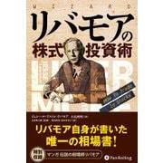 リバモアの株式投資術(ウィザードブックシリーズ〈246〉) [単行本]