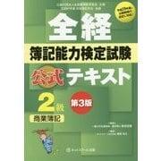 全経簿記能力検定試験 公式テキスト2級 商業簿記 第3版 [単行本]