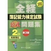 全経簿記能力検定試験 公式問題集2級 商業簿記 第3版 [単行本]