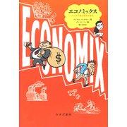 エコノミックス―マンガで読む経済の歴史 [単行本]
