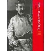 スターリンとモンゴル 1931-1946(東北アジア研究専書) [単行本]