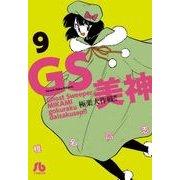 GS美神極楽大作戦!! 9(小学館文庫 しH 15) [文庫]