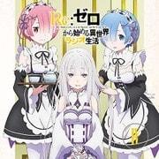 ラジオCD「Re:ゼロから始める異世界ラジオ生活」Vol.4 [CD]