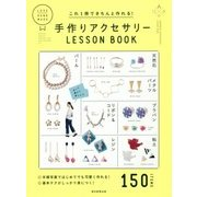 手作りアクセサリーLESSON BOOK―これ1冊できちんと作れる! [単行本]
