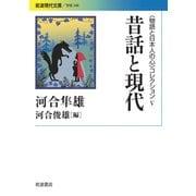 """昔話と現代(岩波現代文庫―""""物語と日本人の心""""コレクション〈5〉) [文庫]"""