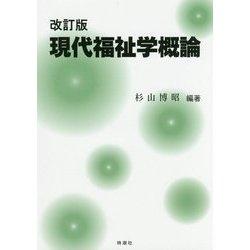 現代福祉学概論 改訂版 [単行本]