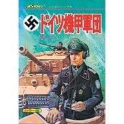 ドイツ機甲軍団 復刻版 (ジャガーバックス) [単行本]