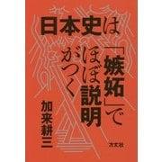 日本史は「嫉妬」でほぼ説明がつく [単行本]