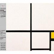 J.S.バッハ:無伴奏チェロ組曲 第1番-第3番 フルート編曲版