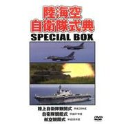 陸海空自衛隊式典SPECIAL BOX(1点3冊セット) [単行本]