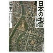日本の地霊(ゲニウス・ロキ)(角川ソフィア文庫) [文庫]