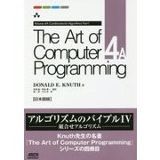 The Art of Computer Programming Volume 4A Combinatorial Algorithms Part1 日本語版 [単行本]