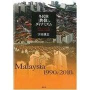 """多民族""""共住""""のダイナミズム―マレーシアの社会開発と生活空間 [単行本]"""