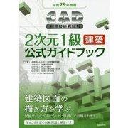 CAD利用技術者試験 2次元1級(建築)公式ガイドブック〈平成29年度版〉 [単行本]
