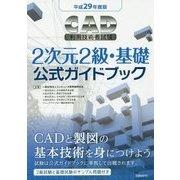 CAD利用技術者試験 2次元2級・基礎公式ガイドブック〈平成29年度版〉 [単行本]