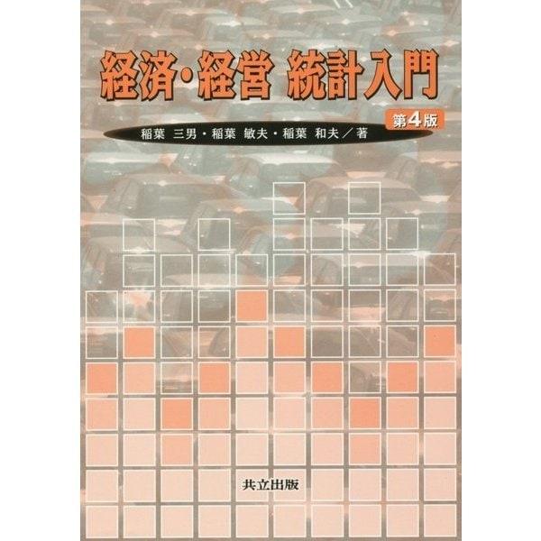 経済・経営統計入門 第4版 [単行本]