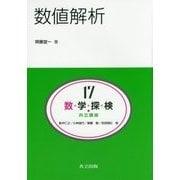 数値解析(共立講座 数学探検〈17〉) [全集叢書]