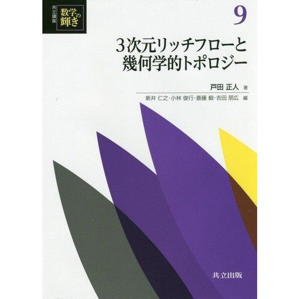 3次元リッチフローと幾何学的トポロジー(共立講座 数学の輝き〈9〉) [全集叢書]