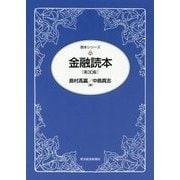 金融読本 第30版 (読本シリーズ) [単行本]