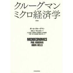 クルーグマン ミクロ経済学 第2版 [単行本]