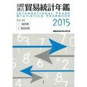 国際連合貿易統計年鑑 VoL.64(2015)(全2冊) [事典辞典]