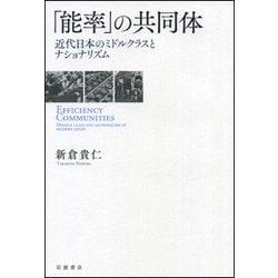 「能率」の共同体―近代日本のミドルクラスとナショナリズム [単行本]