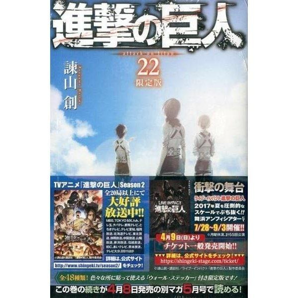 進撃の巨人(22)限定版(プレミアムKC) [コミック]