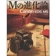 Mの進化論Canon EOS M5(アサヒオリジナル) [ムックその他]