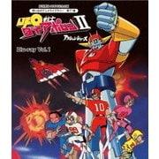 UFO戦士ダイアポロンⅡ アクションシリーズ Vol.1
