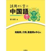 誤用から学ぶ中国語〈続編2〉助動詞、介詞、数量詞を中心に [単行本]