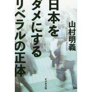 日本をダメにするリベラルの正体 [単行本]