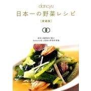 dancyu 日本一の野菜レシピ [愛蔵版] (プレジデントムック) [ムック・その他]